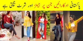 Beautiful Pakistani Actresses in Jeans