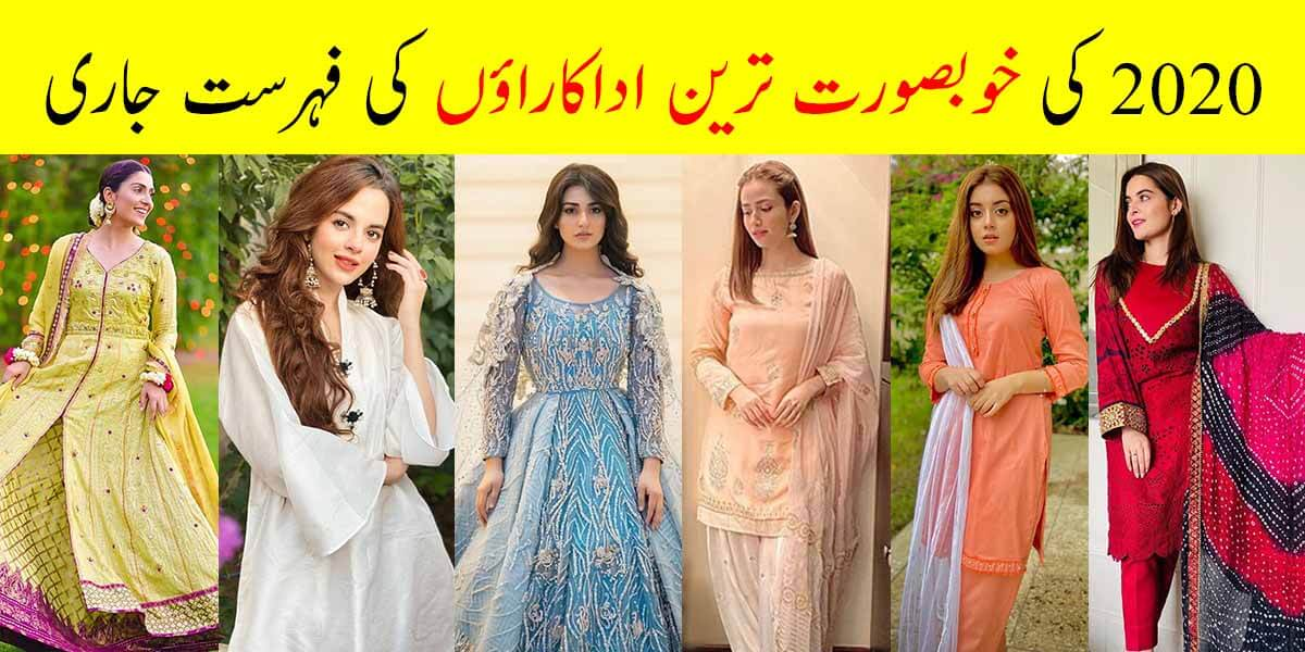 Beautiful And Stylish Actresses Of 2020