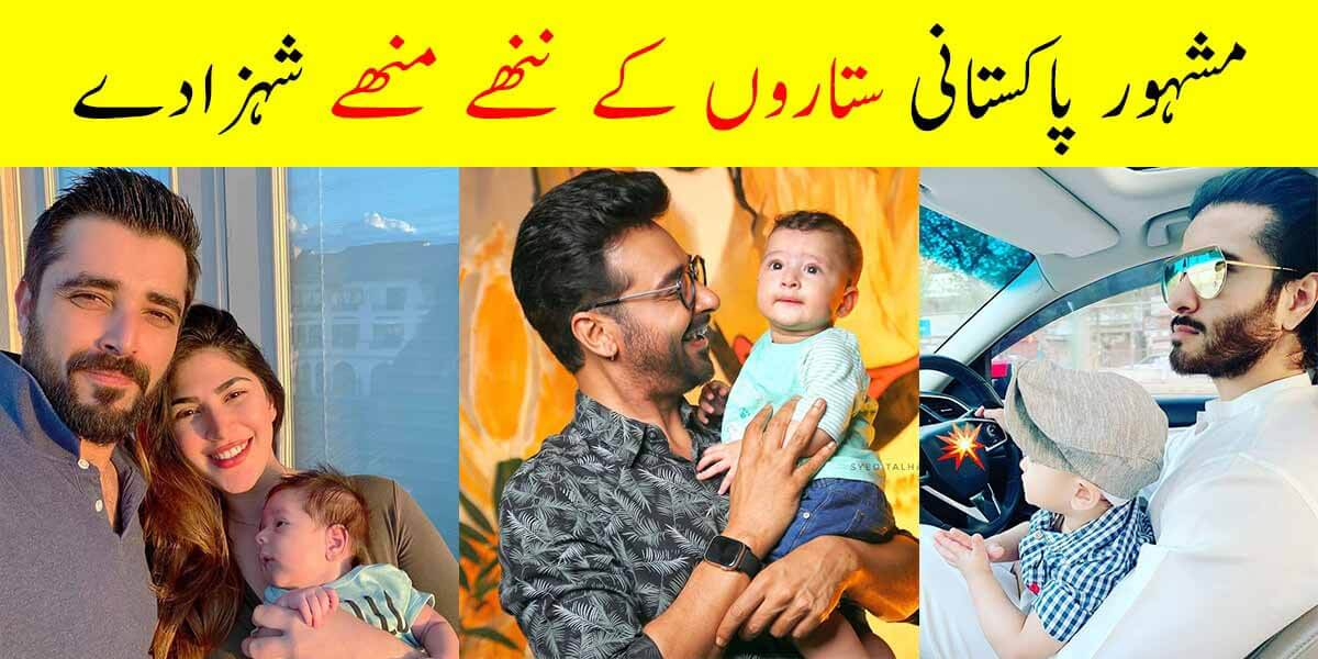 Pakistani Showbiz Superstars Kids