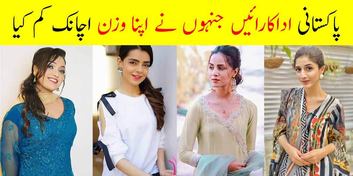 pakistani actress weight loss tips and journey