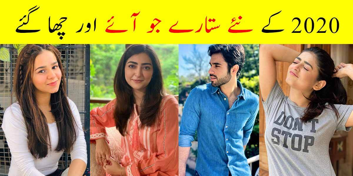 New Faces of Pakistani Drama Industry