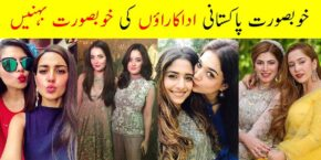 Beautiful Pakistani Actresses Sisters