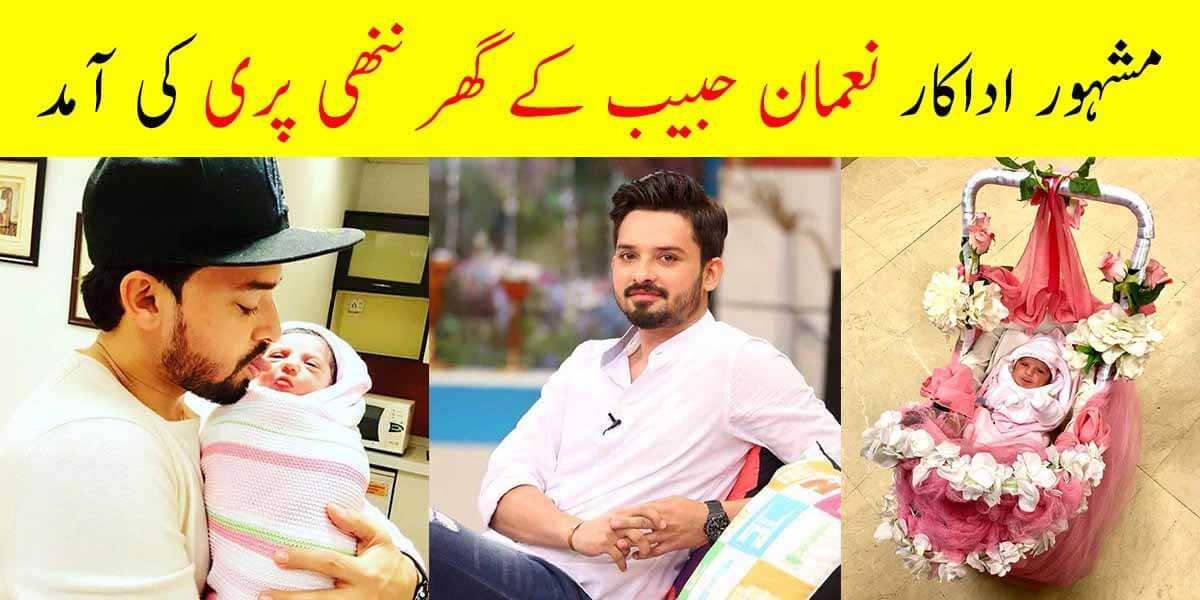 Noman Habib Blessed With A Baby Girl