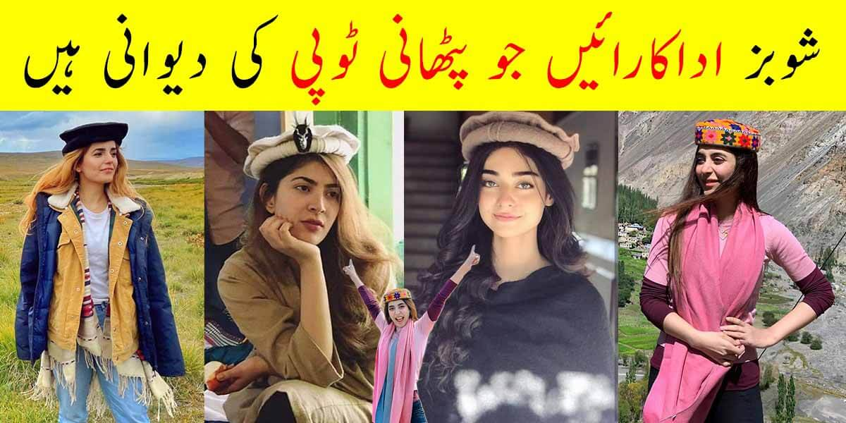 Showbiz Actresses in Pathani Topi