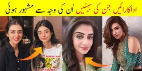 Celebrity Sisters Of Famous Pakistani Actresses