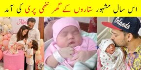 Newborn Baby girls of Celebrities