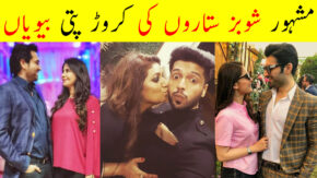 Business Women Wives Of Pakistani Celebrities