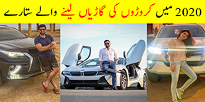 Pakistani Stars Who Brought Luxury Cars In 2020