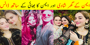 Aiman Khan Dance At Her Cousin's Wedding