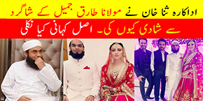 Bollywood Actress Sana Khan Wedding Secrets
