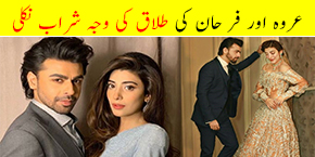 urwa hocane and farhan saeed divorce