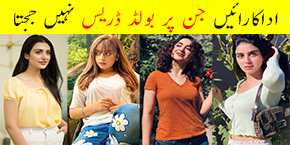 Pakistani Actresses Who Have Bad Dressing Sense
