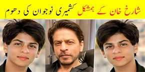 Look a Like Of Shahrukh Khan