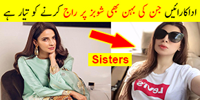 Beautiful Sisters Of Pakistani Actresses Who Will Rule The Industry