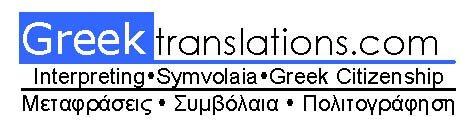 Kezios Greek Translations