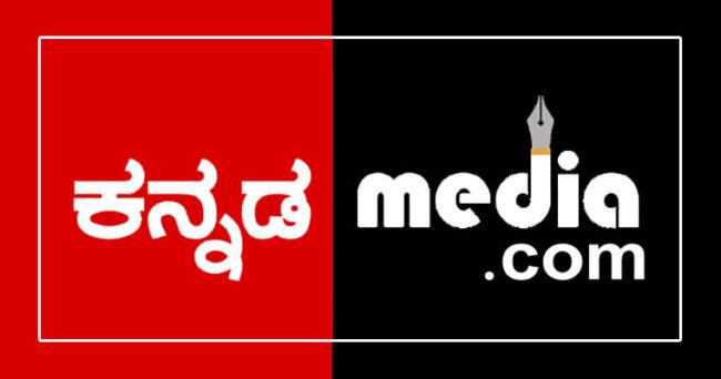 Kannada Media