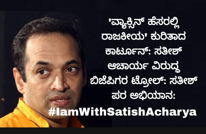 'ವ್ಯಾಕ್ಸಿನ್ ಹೆಸರಲ್ಲಿ ರಾಜಕೀಯ' ಕುರಿತಾಗಿ ಕಾರ್ಟೂನ್: ಸತೀಶ್ ಆಚಾರ್ಯ ವಿರುದ್ಧ ಬಿಜೆಪಿಗರ ಟ್ರೋಲ್: ಸತೀಶ್ ಪರ ಅಭಿಯಾನ: #IamWithSatishAcharya