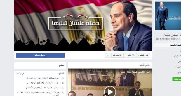 عشان تبنيها: سنستخدم كل الوسائل للضغط على السيسي للترشح في ٢٠٢٤ بما فيها تهديده بالاغتصاب