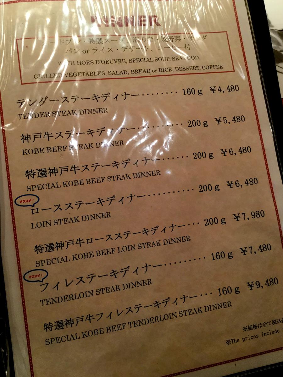 Kobe Beef Price   6 Money Saving Tips for Traveling Japan