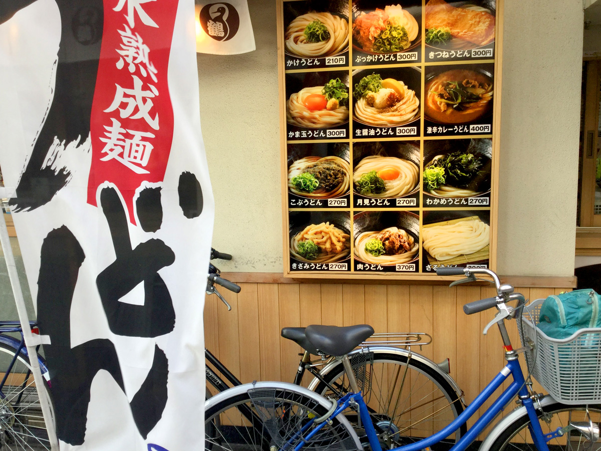 Udon | 6 Money Saving Tips for Traveling Japan