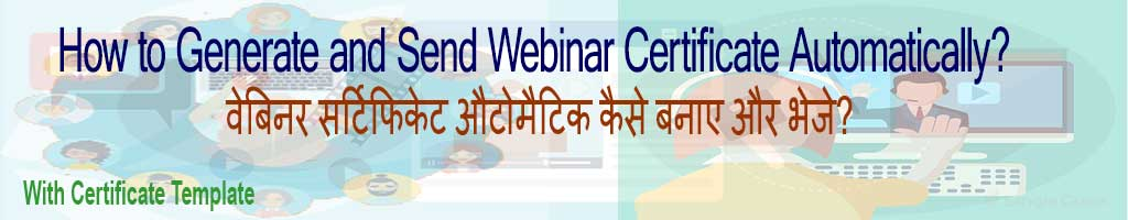 How to Generate and Send Webinar Certificate Automatically?
