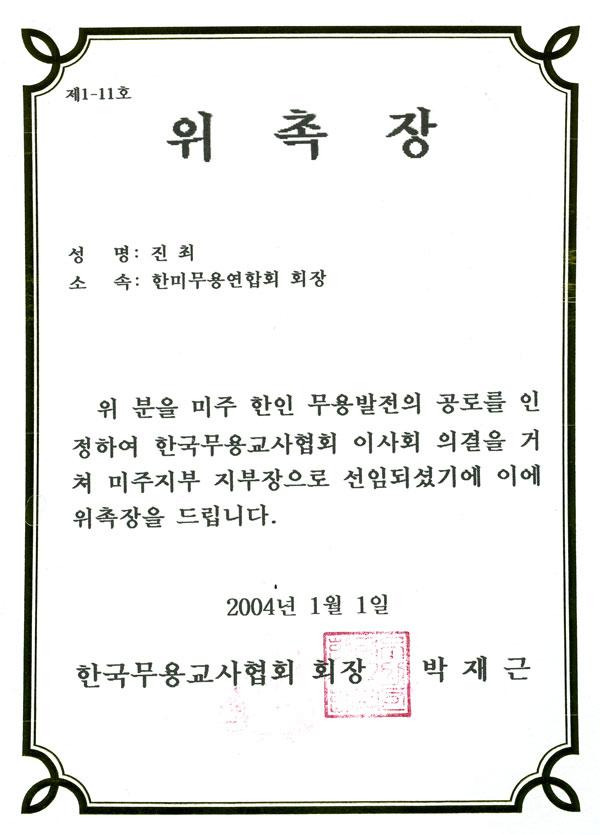 1209618163_7c584f28_injeung2