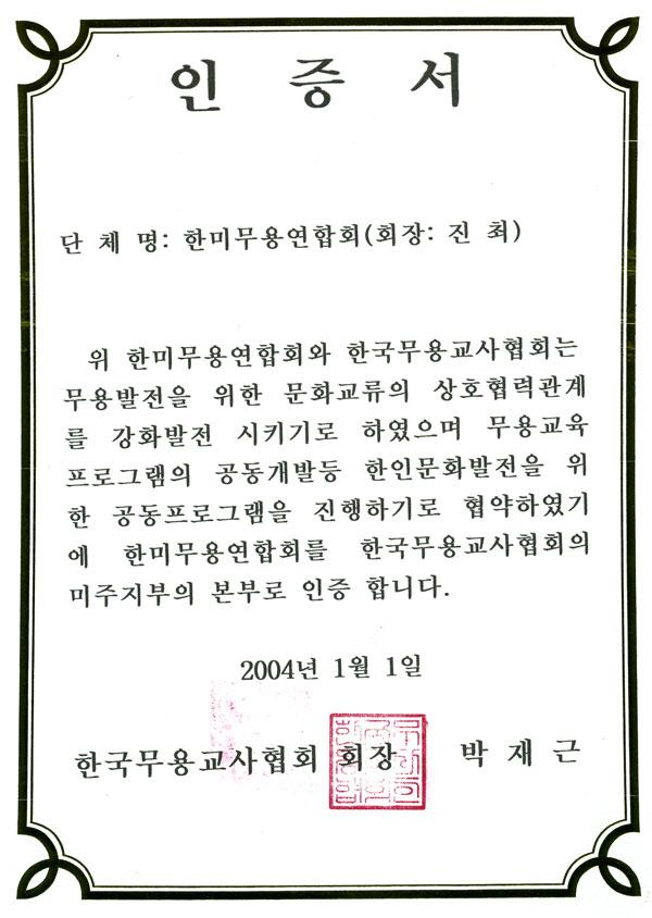 1209618163_9de84ecc_injeung1