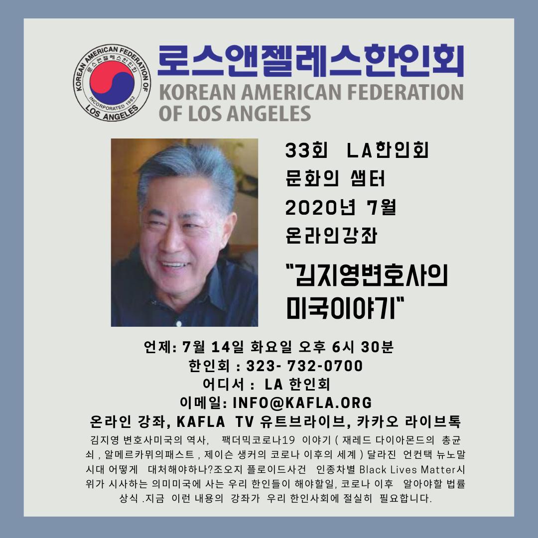 """33회 7월 온라인 강좌 """" 김지영 변호사의 미국 이야기 """""""