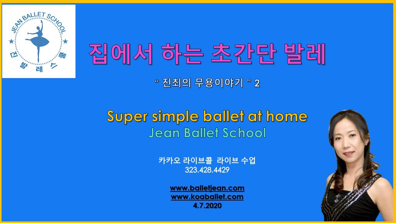 2. 집에서 하는 초간단 발레 . Super simple ballet at home.