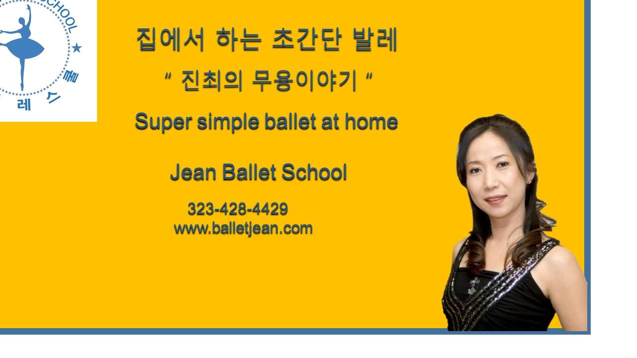 1. 집에서 하는   초간단 발레 .  Super simple ballet at home.