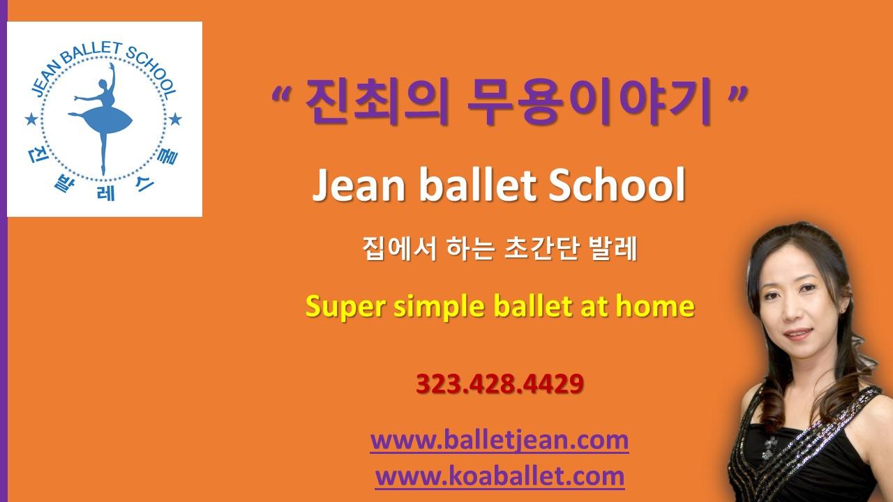 3. 집에서 하는 초간단 발레 . Super simple ballet at home.