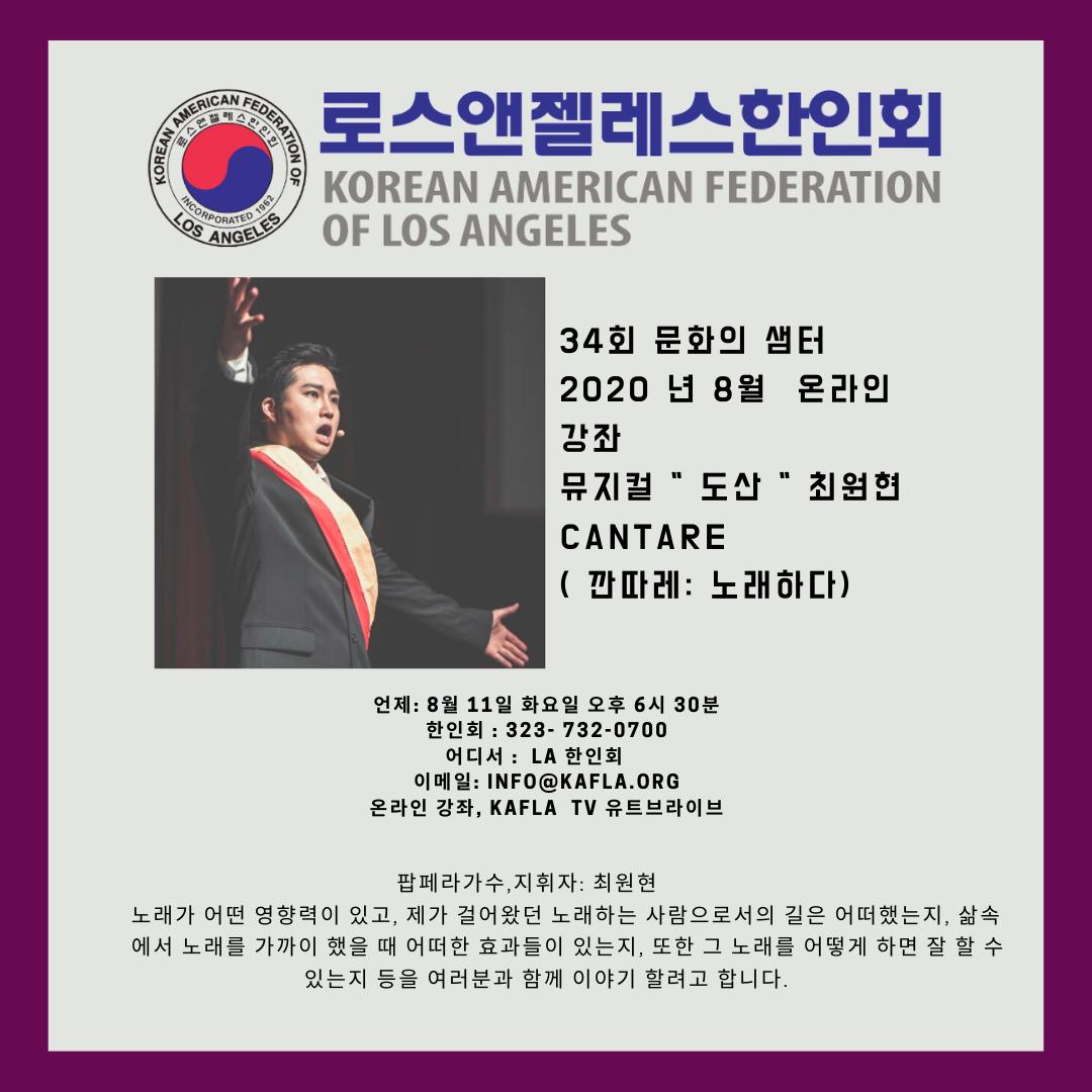 """34. 8월강좌  뮤지컬 """"도산 """" 최원현의 Cantare(깐따레:노래하다)"""
