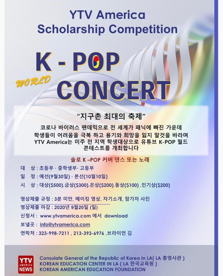 YTV America Scholship Competition Virtual KPOP Contest