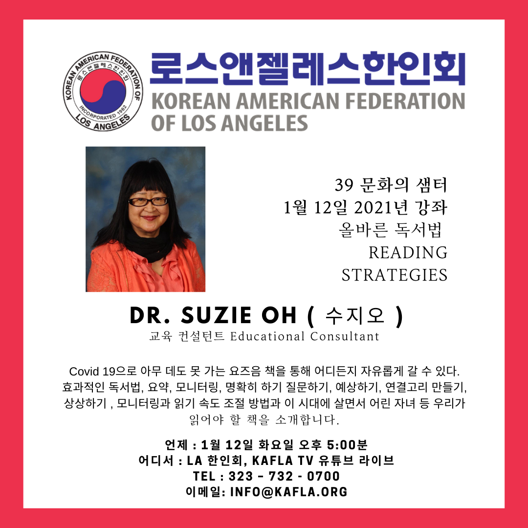 39. 독서법 (Reading Strategies)