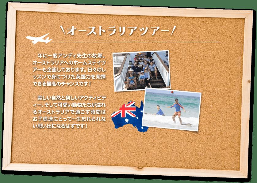 オーストラリアツアー