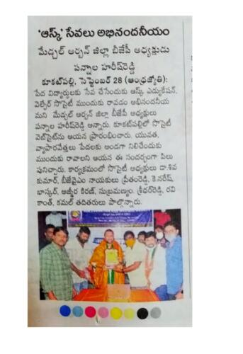 Website Lunching (Andra Jyothi News Paper)