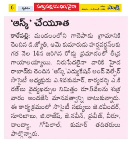 Donation for Road Accident Victims- Sakshi
