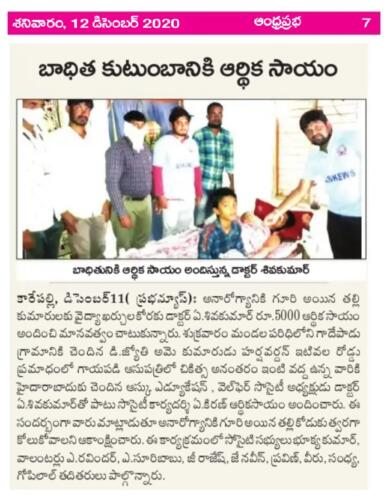Donation for Road Accident Victims- Andhraprabha