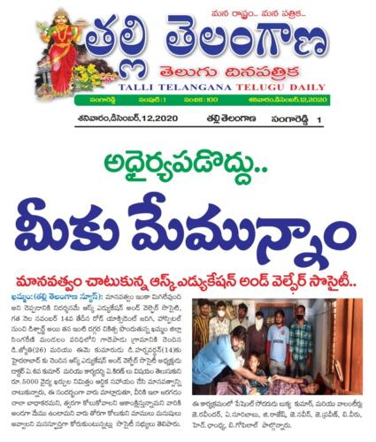 Donation for Road Accident Victims- Talli telangana
