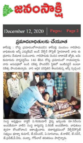 Donation for Road Accident Victims- Janamsakshi