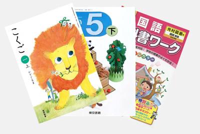 サンディエゴ日本語授業校教科書
