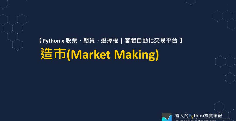 受保護的內容: 造市(Market Making):永遠掛在最前面