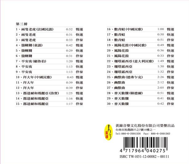 第三冊CD (目錄)