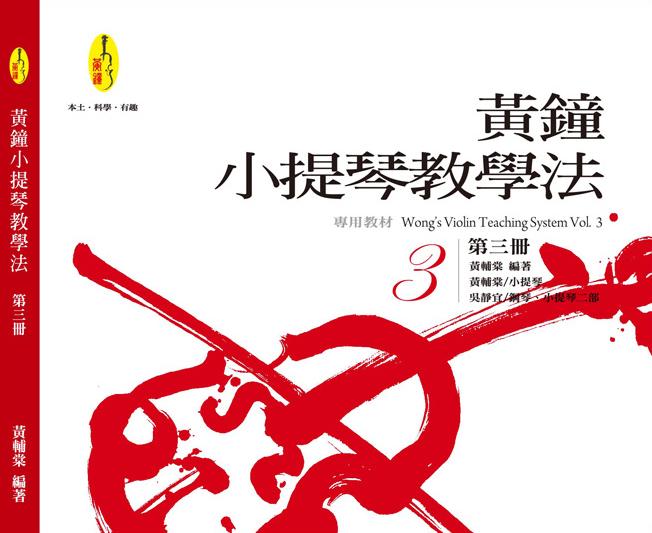 第三冊CD