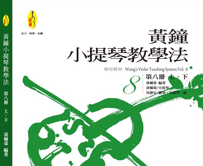 第八冊CD