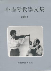 1001小提琴教學文集
