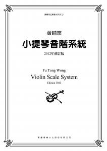 1101小提琴音階系統