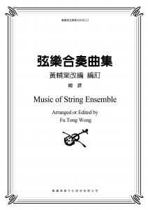 1104弦樂合奏曲集