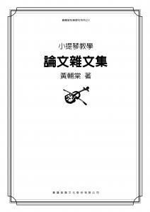 1105小提琴教學論文雜文集