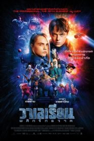 Valerian and the City of a Thousand Planets (2017) วาเลเรียน